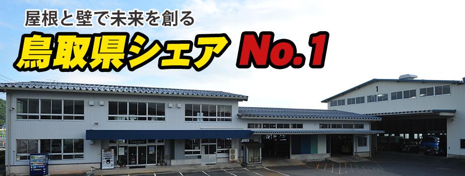 屋根と壁で未来を創る 鳥取県シェアNo.1