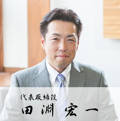 田淵 宏一社長